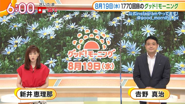 2020年08月19日新井恵理那の画像04枚目