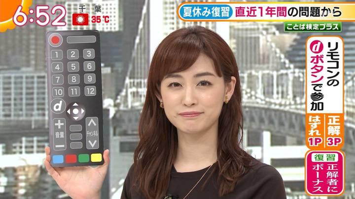 2020年08月20日新井恵理那の画像09枚目