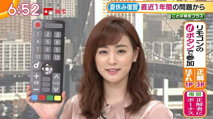 2020年08月21日新井恵理那の画像05枚目