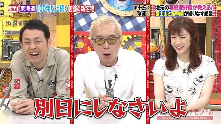 2020年08月23日新井恵理那の画像04枚目