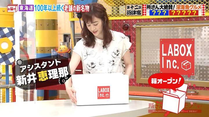 2020年08月23日新井恵理那の画像10枚目