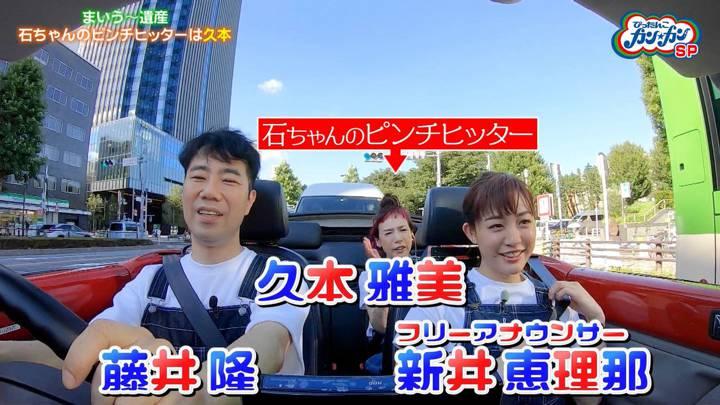 2020年09月04日新井恵理那の画像23枚目