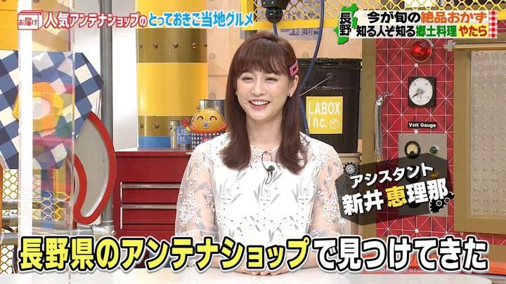2020年09月13日新井恵理那の画像04枚目
