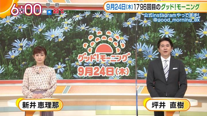 2020年09月24日新井恵理那の画像03枚目
