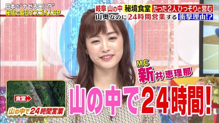 2020年09月24日新井恵理那の画像20枚目