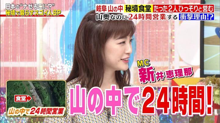 2020年09月24日新井恵理那の画像21枚目