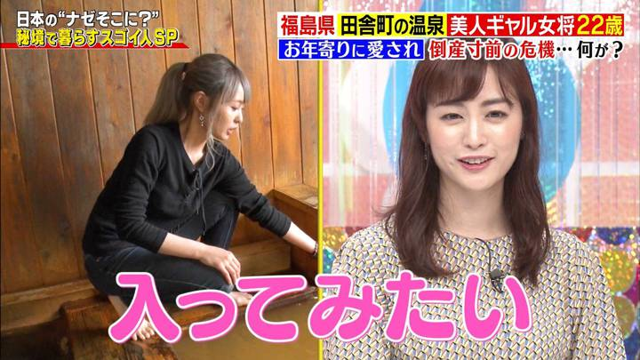 2020年09月24日新井恵理那の画像31枚目