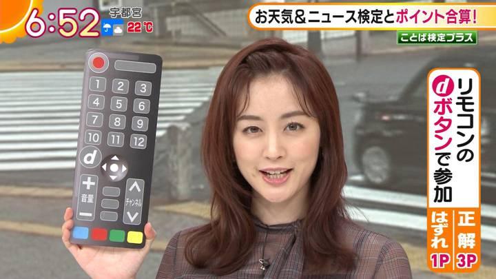2020年09月25日新井恵理那の画像07枚目