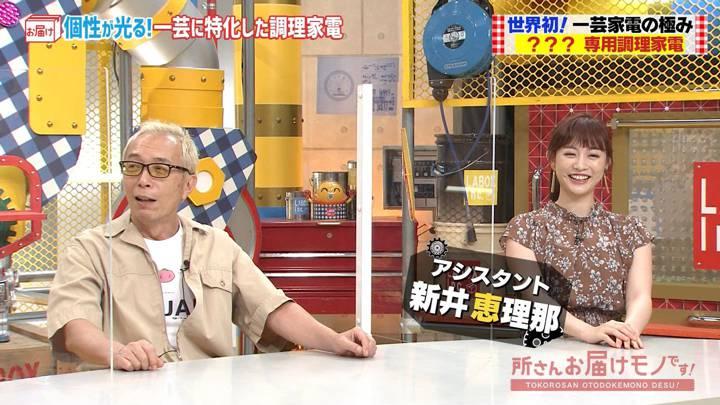 2020年09月27日新井恵理那の画像04枚目