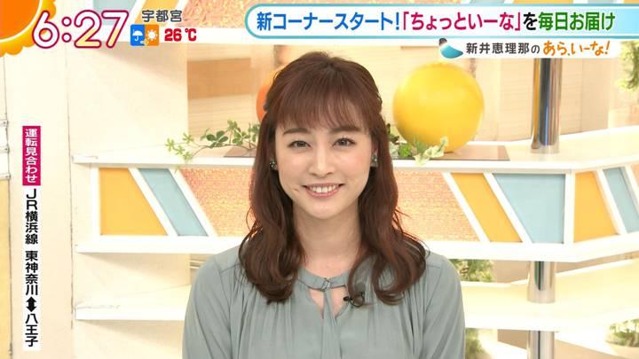 2020年10月05日新井恵理那の画像07枚目