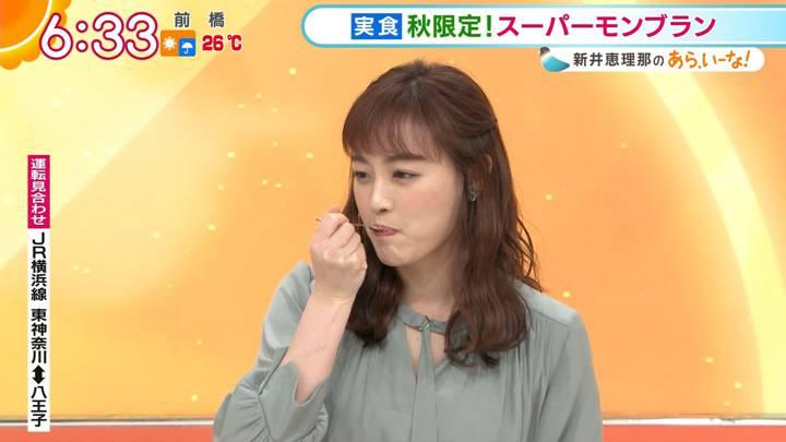 2020年10月05日新井恵理那の画像09枚目