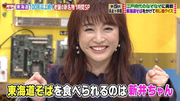 2020年10月18日新井恵理那の画像63枚目
