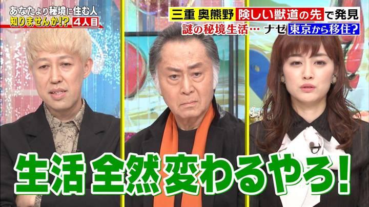 2020年10月22日新井恵理那の画像29枚目