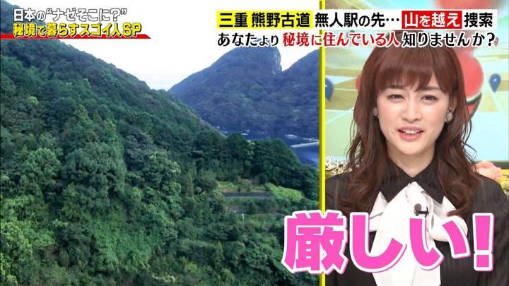 2020年10月22日新井恵理那の画像30枚目