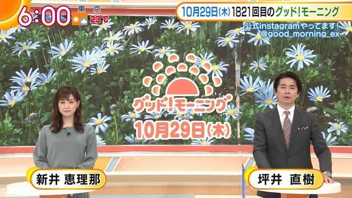 2020年10月29日新井恵理那の画像03枚目