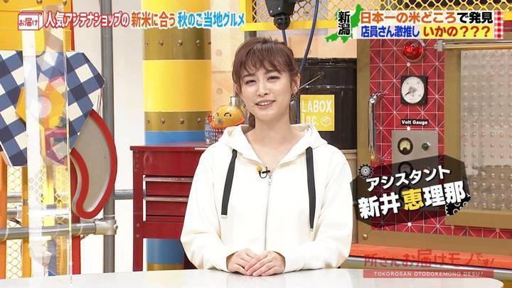 2020年11月01日新井恵理那の画像03枚目