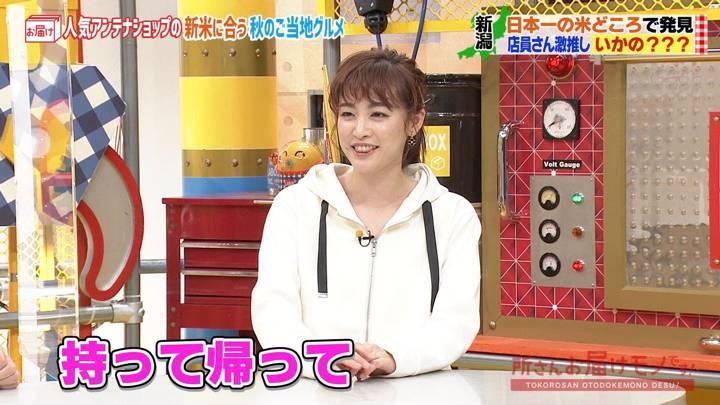 2020年11月01日新井恵理那の画像04枚目