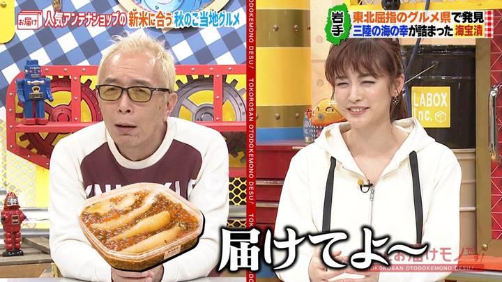 2020年11月01日新井恵理那の画像22枚目