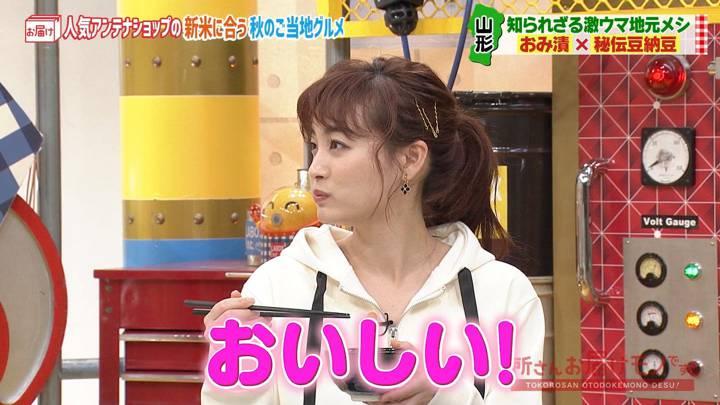 2020年11月01日新井恵理那の画像26枚目
