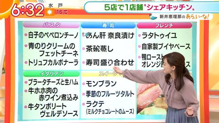 2020年11月17日新井恵理那の画像12枚目