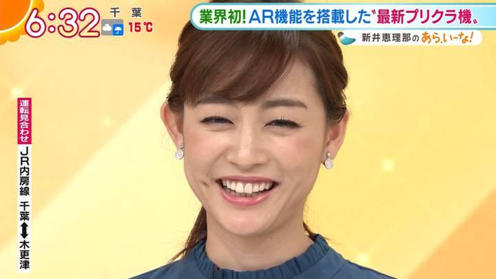 2020年11月24日新井恵理那の画像09枚目