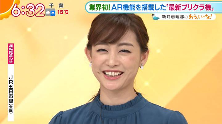 2020年11月24日新井恵理那の画像10枚目
