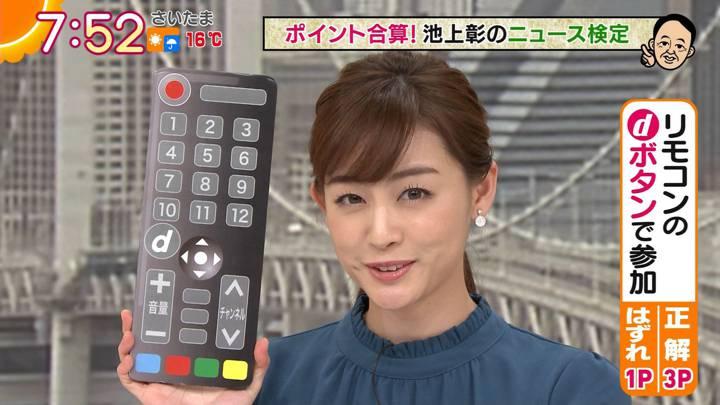 2020年11月24日新井恵理那の画像26枚目