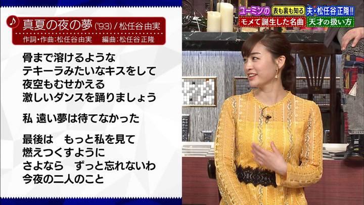2020年11月29日新井恵理那の画像51枚目