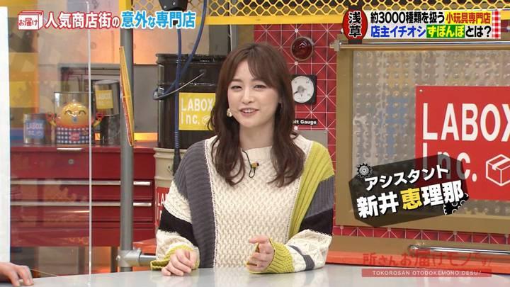2020年12月13日新井恵理那の画像02枚目