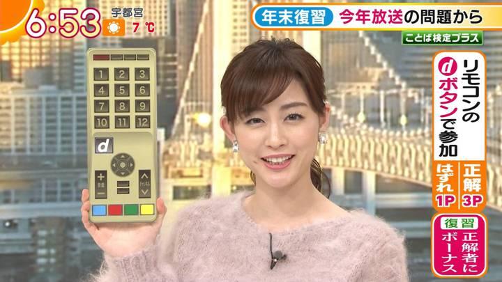 2020年12月21日新井恵理那の画像08枚目