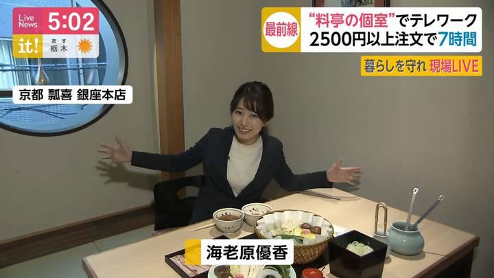 2020年03月19日海老原優香の画像01枚目