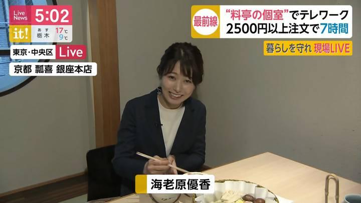 2020年03月19日海老原優香の画像02枚目