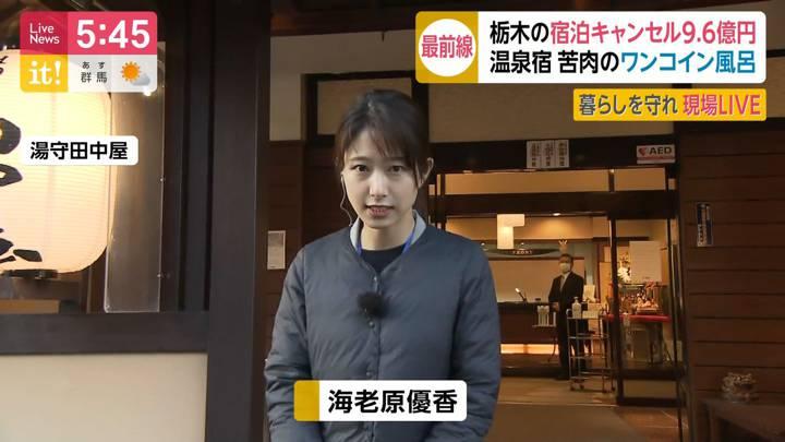 2020年03月23日海老原優香の画像01枚目