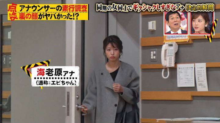 2020年04月18日海老原優香の画像03枚目