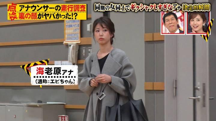 2020年04月18日海老原優香の画像04枚目