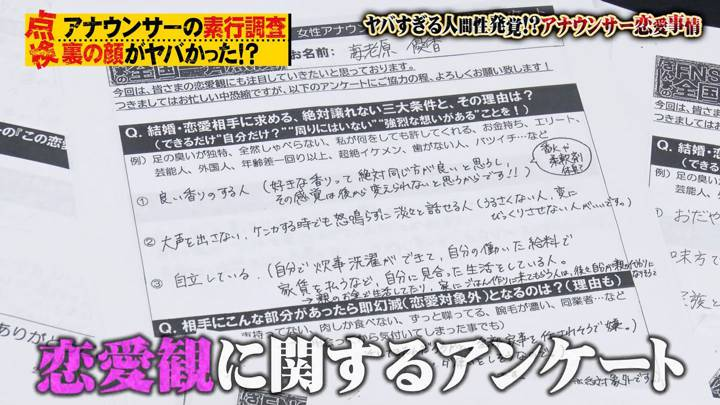 2020年04月18日海老原優香の画像18枚目