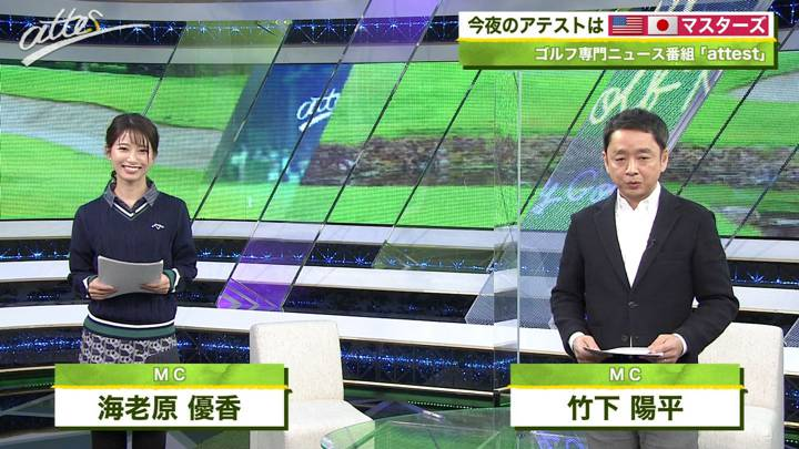 2020年11月16日海老原優香の画像01枚目
