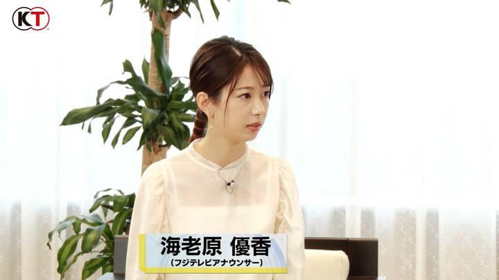 2020年11月22日海老原優香の画像02枚目
