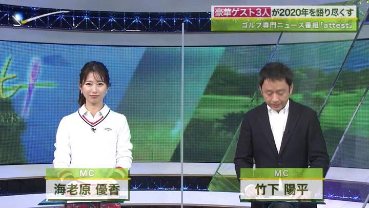 2020年12月21日海老原優香の画像01枚目