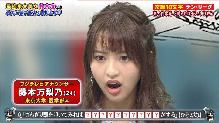 2020年03月30日藤本万梨乃の画像03枚目