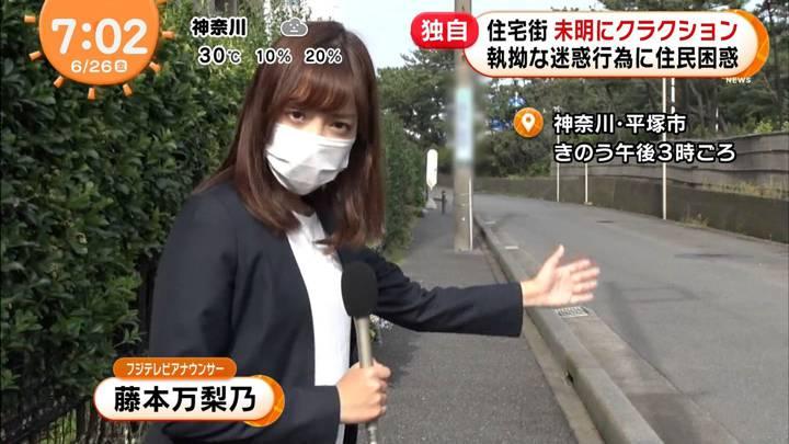 2020年06月26日藤本万梨乃の画像03枚目