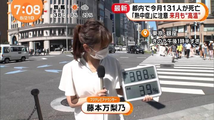 2020年08月21日藤本万梨乃の画像09枚目