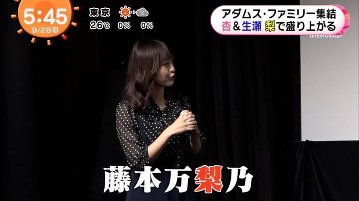 2020年09月28日藤本万梨乃の画像06枚目