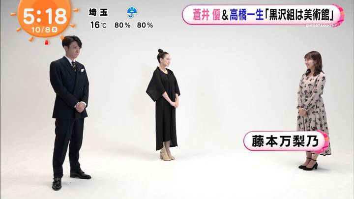 2020年10月08日藤本万梨乃の画像01枚目
