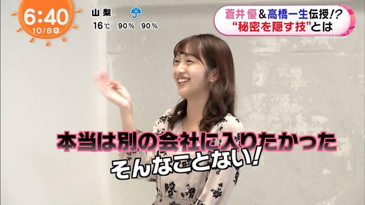 2020年10月08日藤本万梨乃の画像04枚目