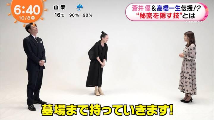 2020年10月08日藤本万梨乃の画像05枚目