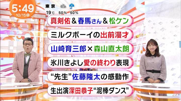 2020年10月15日藤本万梨乃の画像02枚目