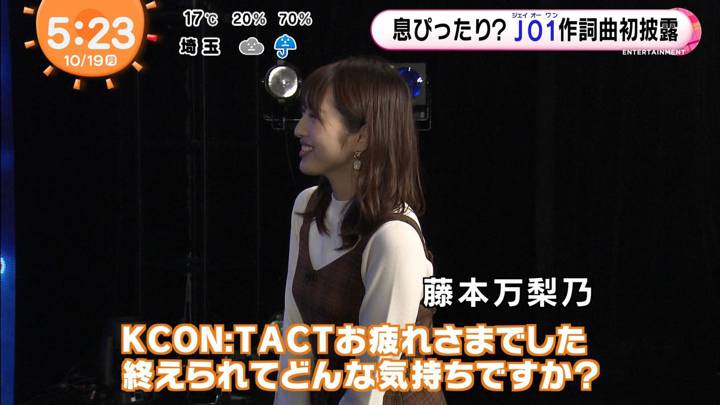 2020年10月19日藤本万梨乃の画像01枚目