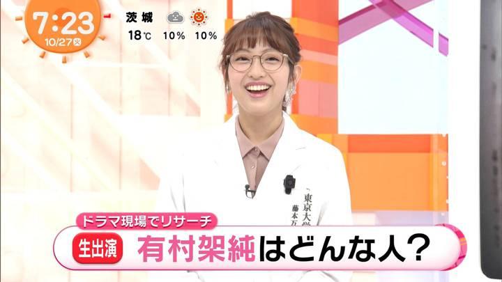 2020年10月27日藤本万梨乃の画像05枚目