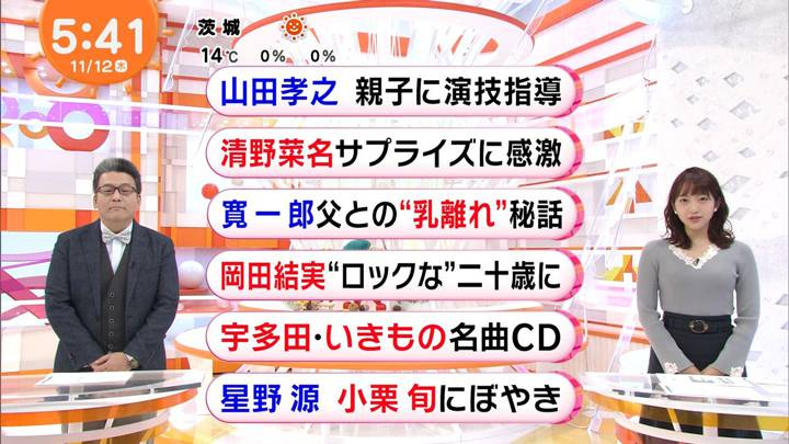2020年11月12日藤本万梨乃の画像01枚目